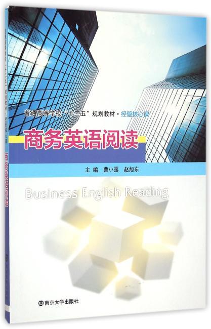 """普通高等学校""""十二五""""规划教材·经管核心课/商务英语阅读"""