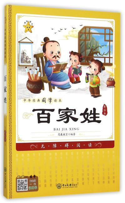 中华经典国学读本:百家姓