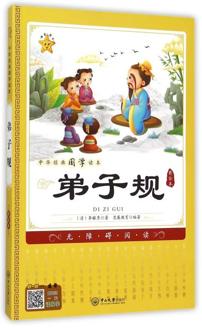 中华经典国学读本:弟子规