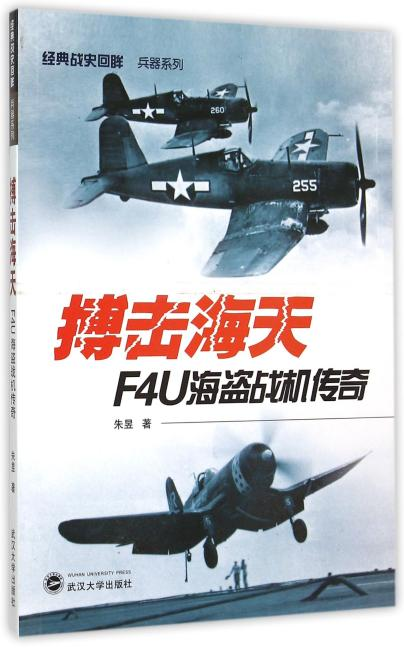 搏击海天——F4U海盗战机传奇