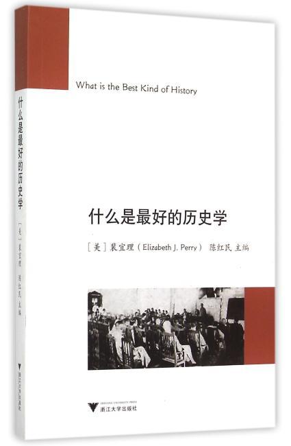 什么是最好的历史学