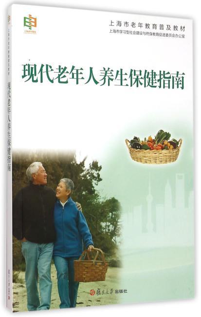 上海市老年教育普及教材:现代老年人养生保健指南
