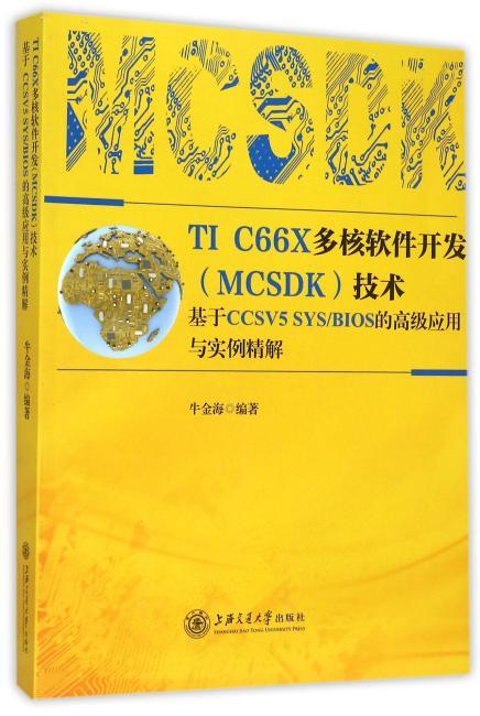 TIC66X多核软件开发(MCSDK)技术---基于CCSV5 SYS/BIOS的高级应用与实例精解