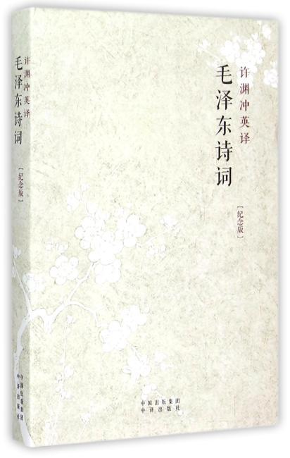 许渊冲英译毛泽东诗词:汉英对照