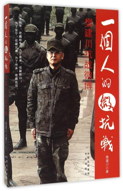 一个人的微抗战——樊建川抗战微博