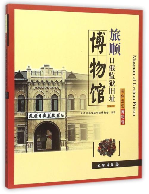 带你走进博物馆——旅顺日俄监狱旧址博物馆