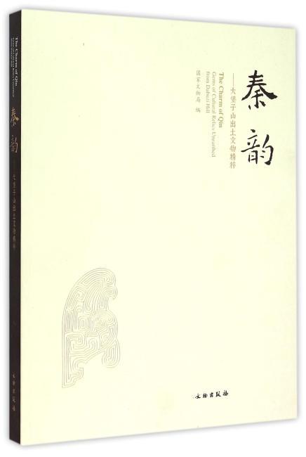 秦韵——大堡子山出土文物精粹