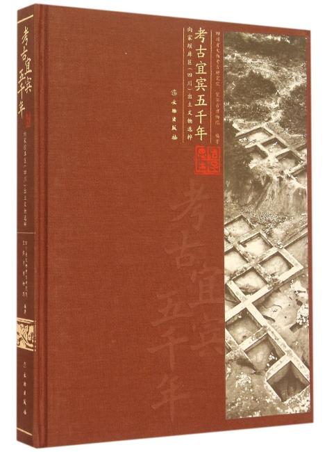 考古宜宾五千年:向家坝库区(四川)出土文物选粹
