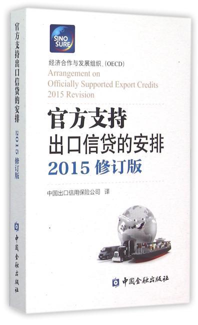 官方支持出口信贷的安排(2015修订版)