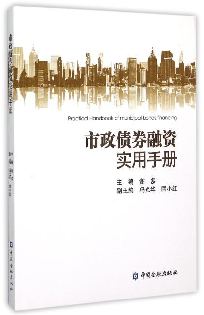 市政债券融资实用手册