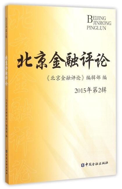 北京金融评论2015年第2辑