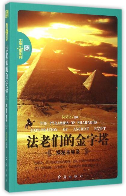 法老们的金字塔 : 探秘古埃及