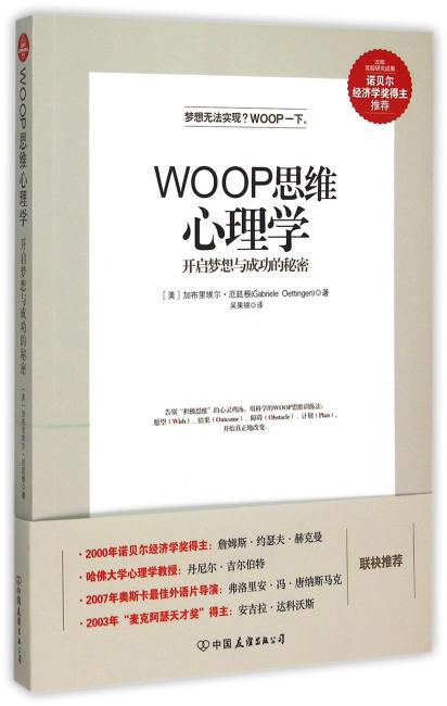 WOOP思维心理学