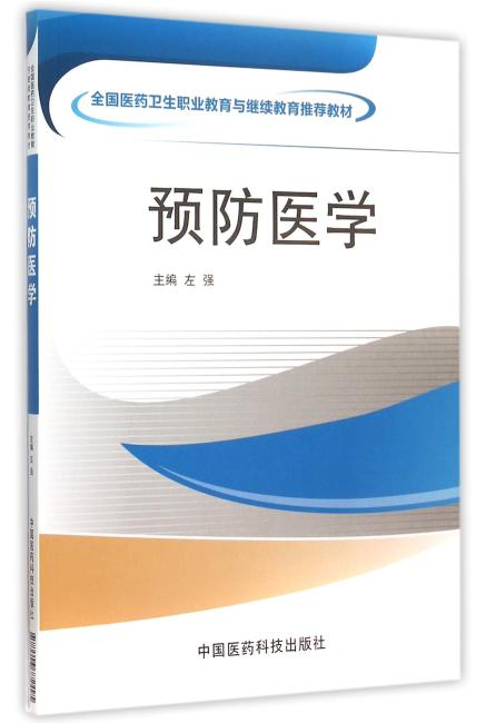 预防医学(全国医药卫生职业教育与继续教育推荐教材)