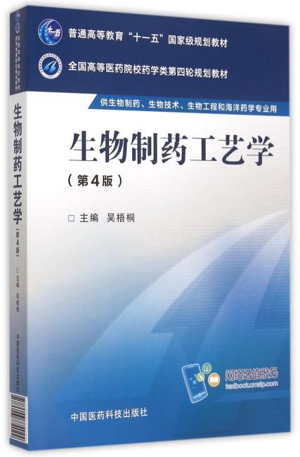 生物制药工艺学(第四版)(全国高等医药院校药学类第四轮规划教材)
