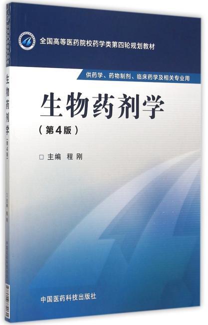 生物药剂学(第四版)(全国高等医药院校药学类第四轮规划教材)
