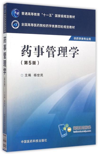 药事管理学(第五版)(全国高等医药院校药学类第四轮规划教材)