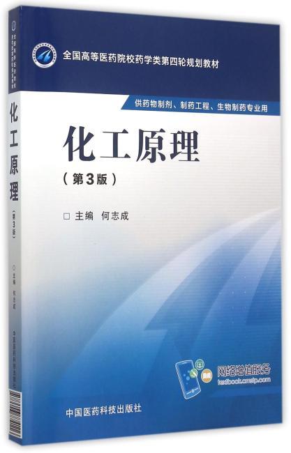 化工原理(第三版)(全国高等医药院校药学类第四轮规划教材)