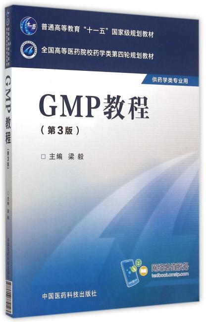 GMP教程(第三版)(全国高等医药院校药学类第四轮规划教材)
