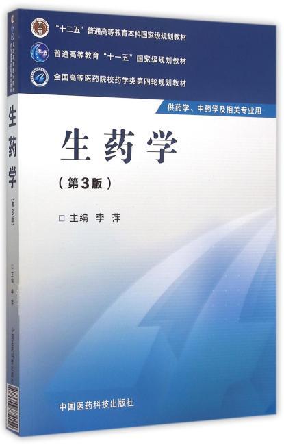 生药学(第三版)(全国高等医药院校药学类第四轮规划教材)
