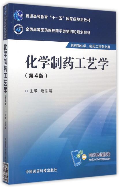 化学制药工艺学(第四版)(全国高等医药院校药学类第四轮规划教材)