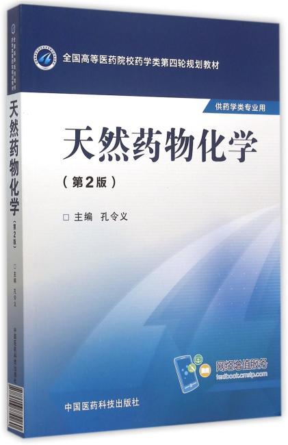 天然药物化学(第二版)(全国高等医药院校药学类第四轮规划教材)