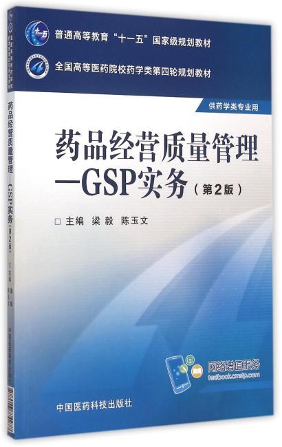 药品经营质量管理——GSP实务(第二版)(全国高等医药院校药学类第四轮规划教材)