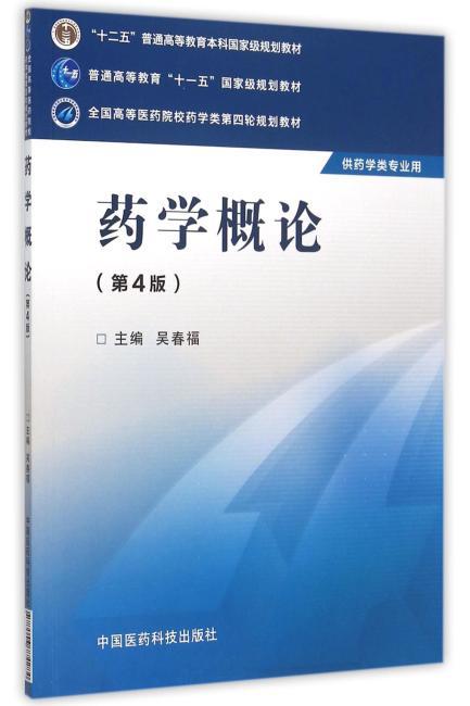 药学概论(第四版)(全国高等医药院校药学类第四轮规划教材)