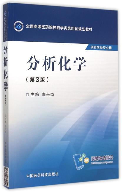 分析化学(第三版)(全国高等医药院校药学类第四轮规划教材)