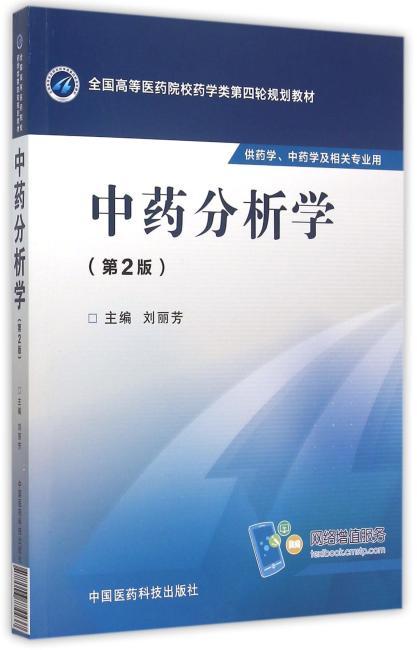 中药分析学(第二版)(全国高等医药院校药学类第四轮规划教材)