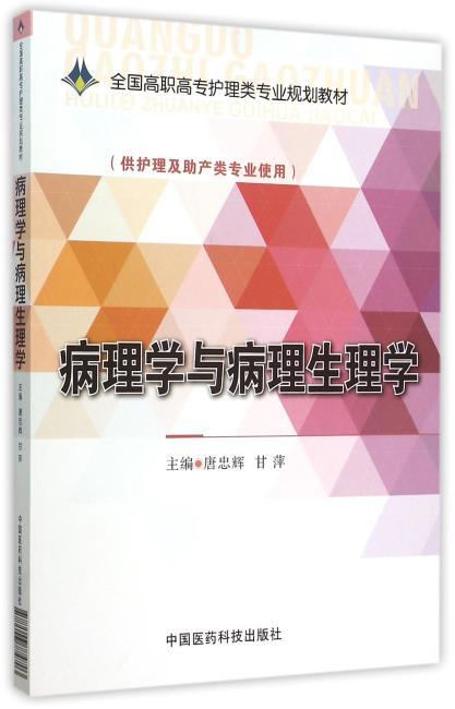病理学与病理生理学(全国高职高专护理类专业规划教材)