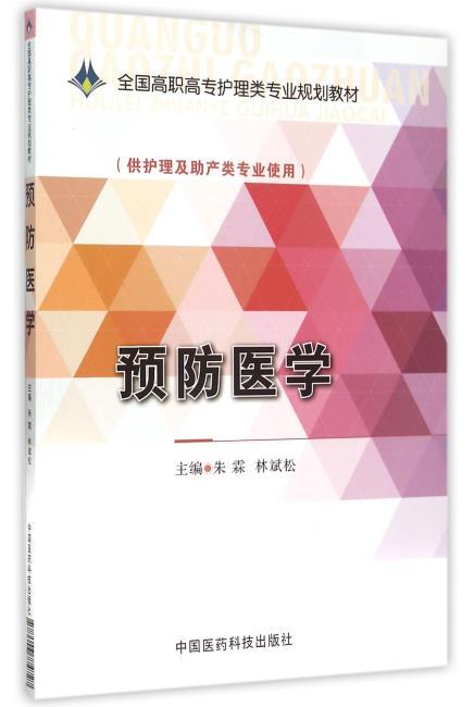 预防医学(全国高职高专护理类专业规划教材)
