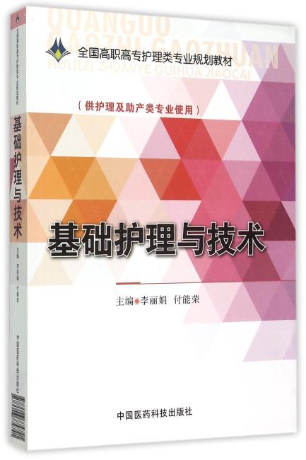基础护理与技术(全国高职高专护理类专业规划教材)