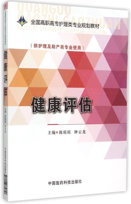 健康评估(全国高职高专护理类专业规划教材)