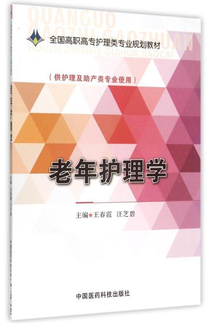 老年护理学(全国高职高专护理类专业规划教材)