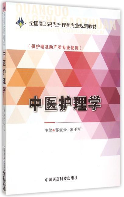 中医护理学(全国高职高专护理类专业规划教材)