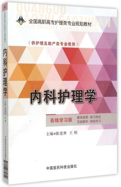 内科护理学(全国高职高专护理类专业规划教材)