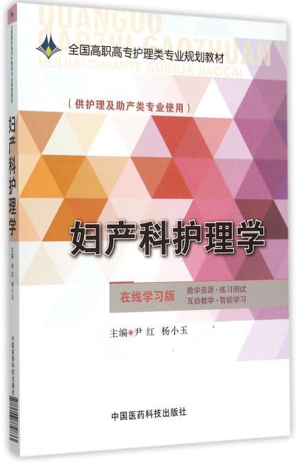 妇产科护理学(全国高职高专护理类专业规划教材)