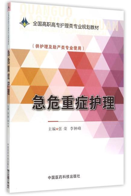 急危重症护理(全国高职高专护理类专业规划教材)