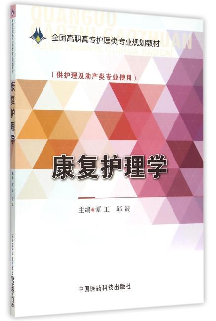 康复护理学(全国高职高专护理类专业规划教材)