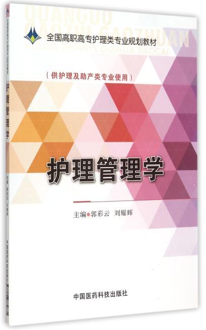 护理管理学(全国高职高专护理类专业规划教材)