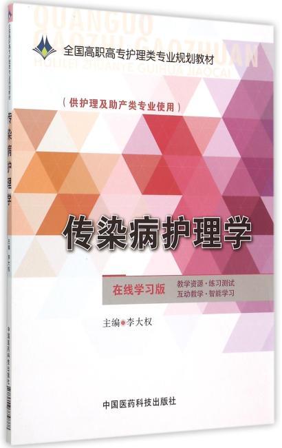 传染病护理学(全国高职高专护理类专业规划教材)