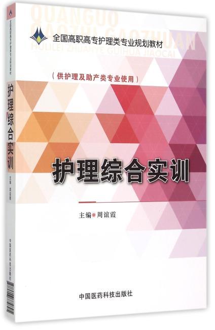 护理综合实训(全国高职高专护理类专业规划教材)