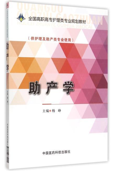 助产学(全国高职高专护理类专业规划教材)