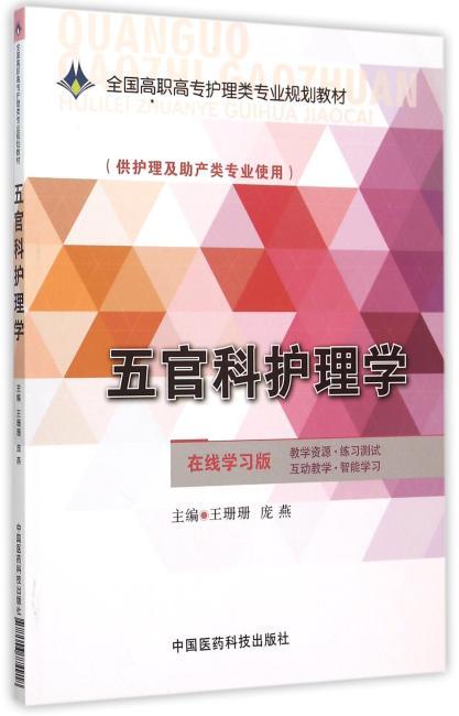 五官科护理学(全国高职高专护理类专业规划教材)