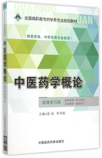 中医药学概论(全国高职高专药学类专业规划教材)