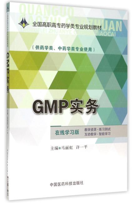 GMP实务(全国高职高专药学类专业规划教材)