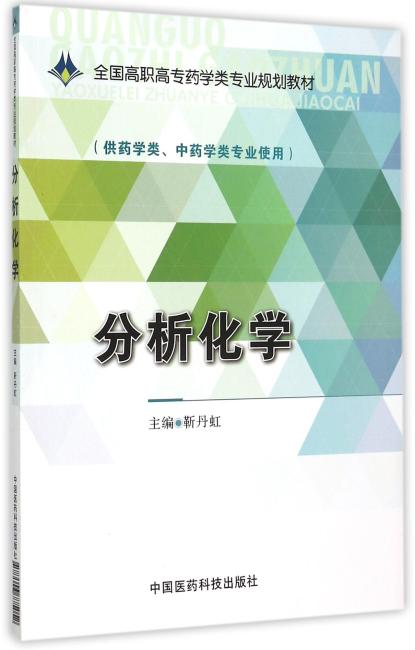 分析化学(全国高职高专药学类专业规划教材)