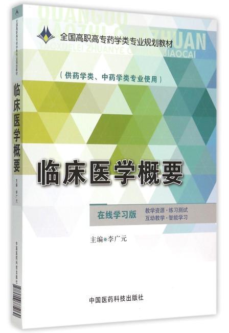 临床医学概要(全国高职高专药学类专业规划教材)
