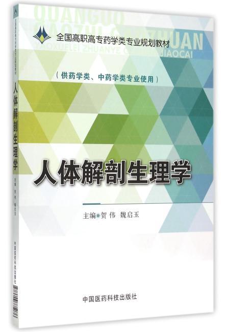 人体解剖生理学(全国高职高专药学类专业规划教材)